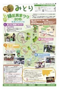 14_緑区民まつり