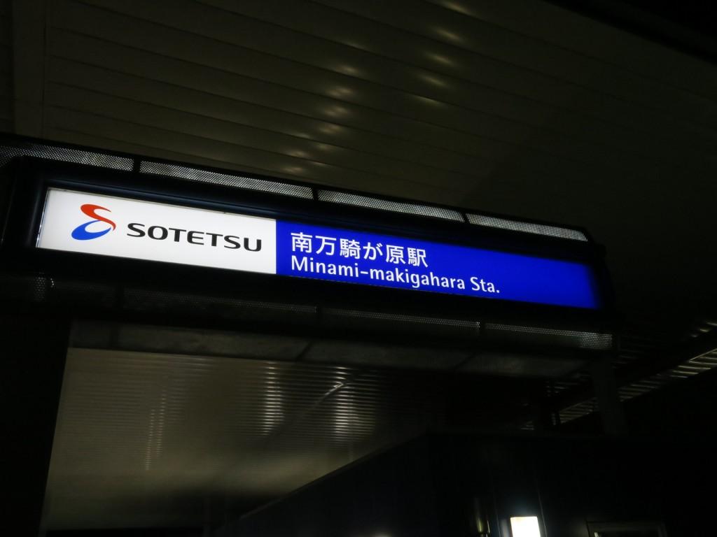 002_minamimakigaharas
