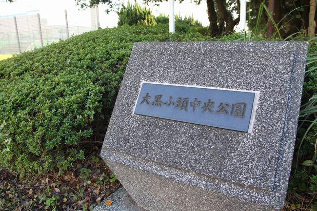 008_chuokoen