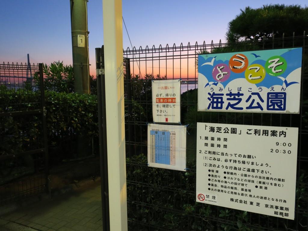 008_umishibakoens