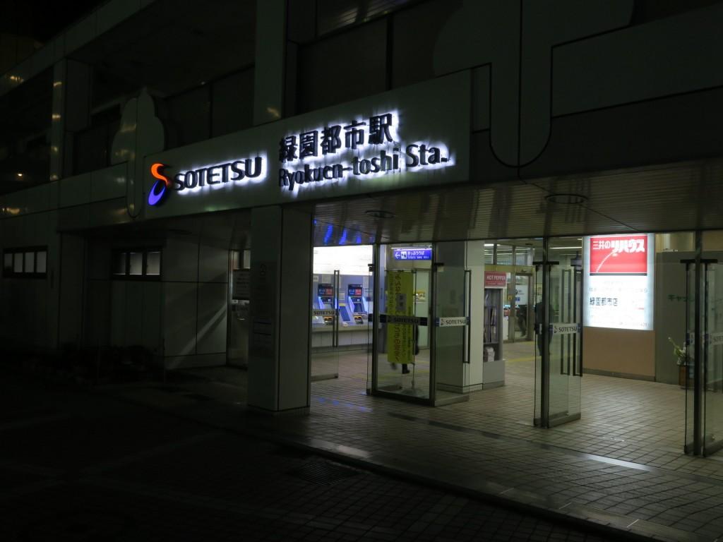 011_ryokuens