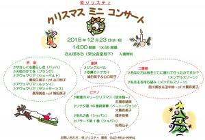 2015_12_23_minicon