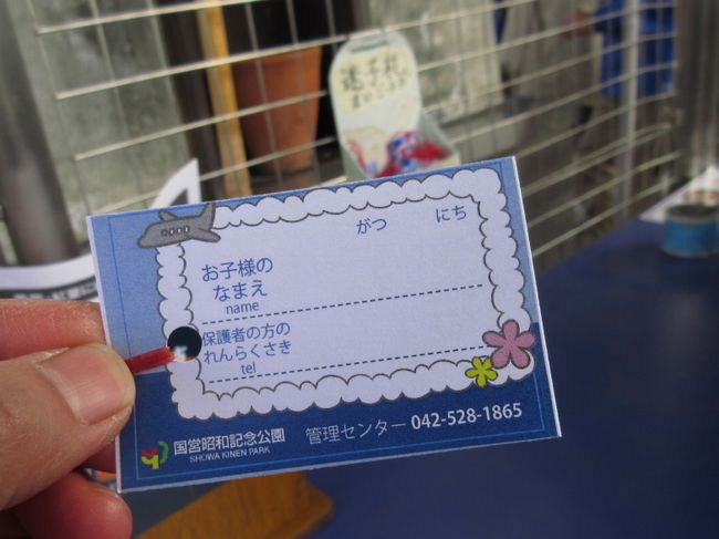 03_ShowaMP