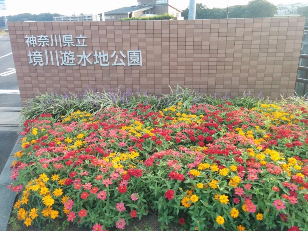 001_yuusuichikouenn