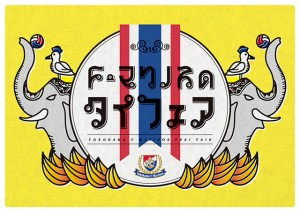 ph_logo_thaifair01