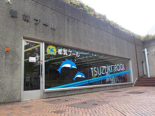 001_tsuzukipool