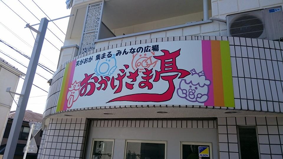 okagesama001