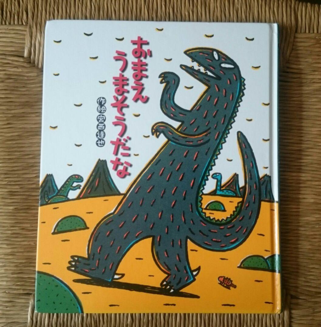 心優しいティラノサウルスが出てくる絵本