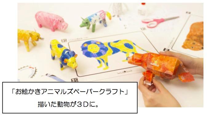 002_craft