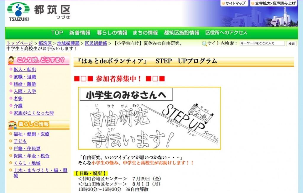 002_tsuzukiku