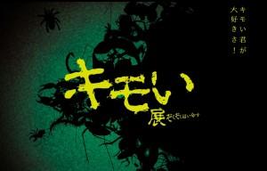 kimoi