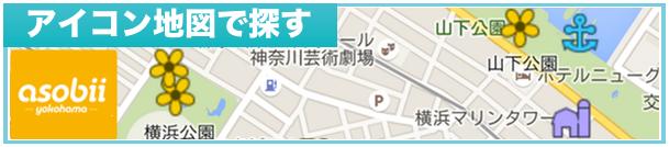 kodomo_yokohama_map_3
