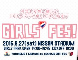 bar_girlsfes2016