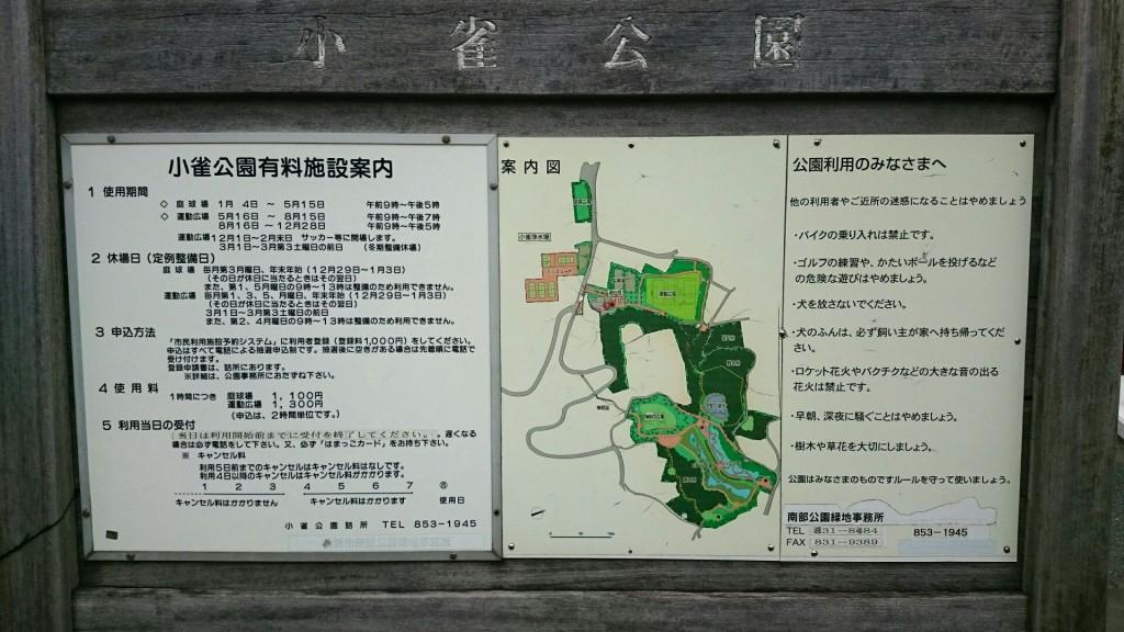 kosuzume1