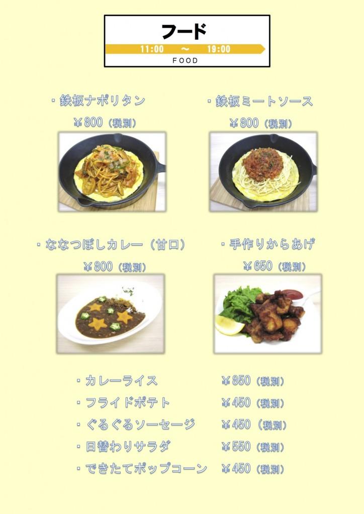007_menu