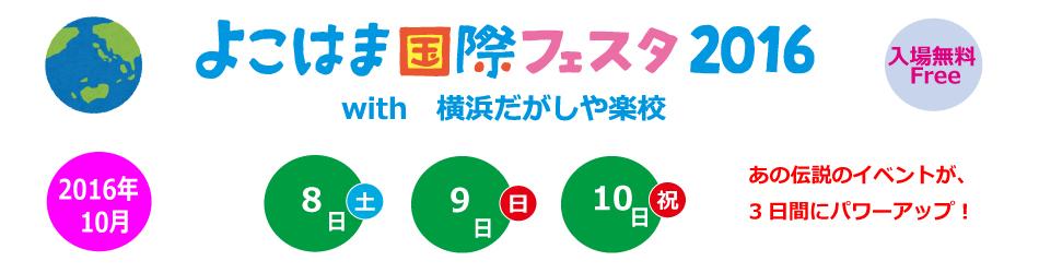 web2016_header_011
