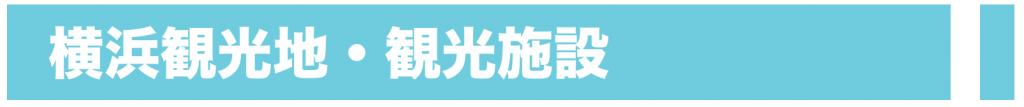 横浜お出かけ 横浜観光地 観光施設