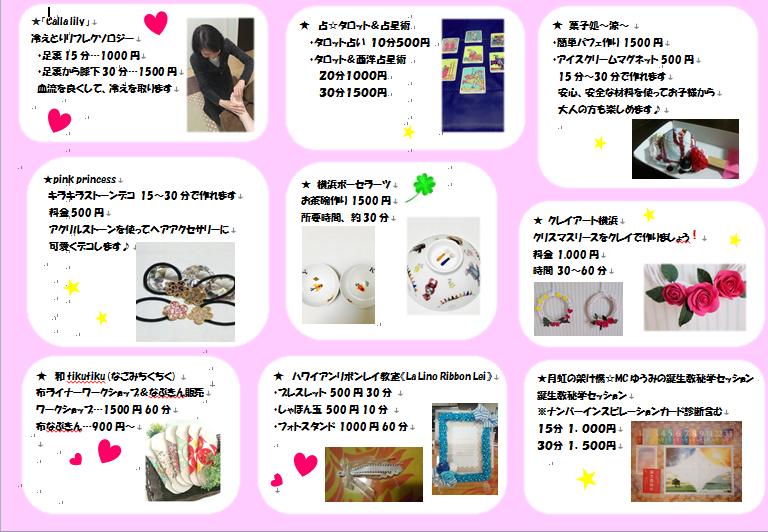 akiheartkirari011