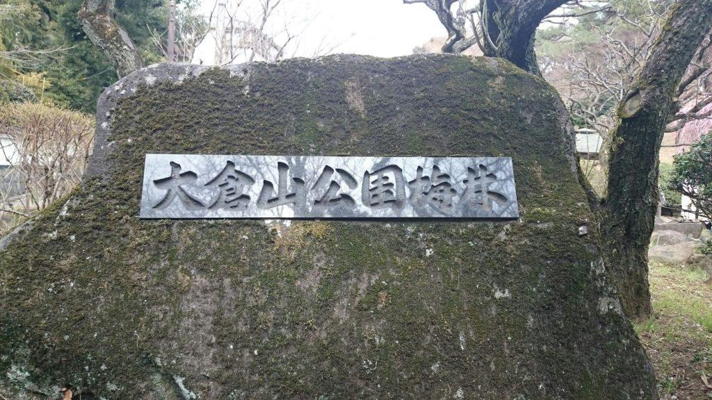 okurayama001