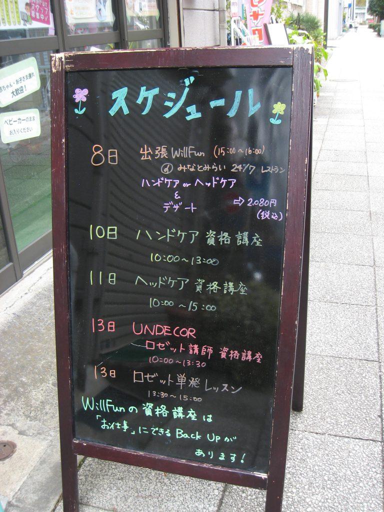 willfun006