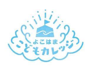 横浜・湘南で子供と学ぶ「よこはまこどもカレッジ」