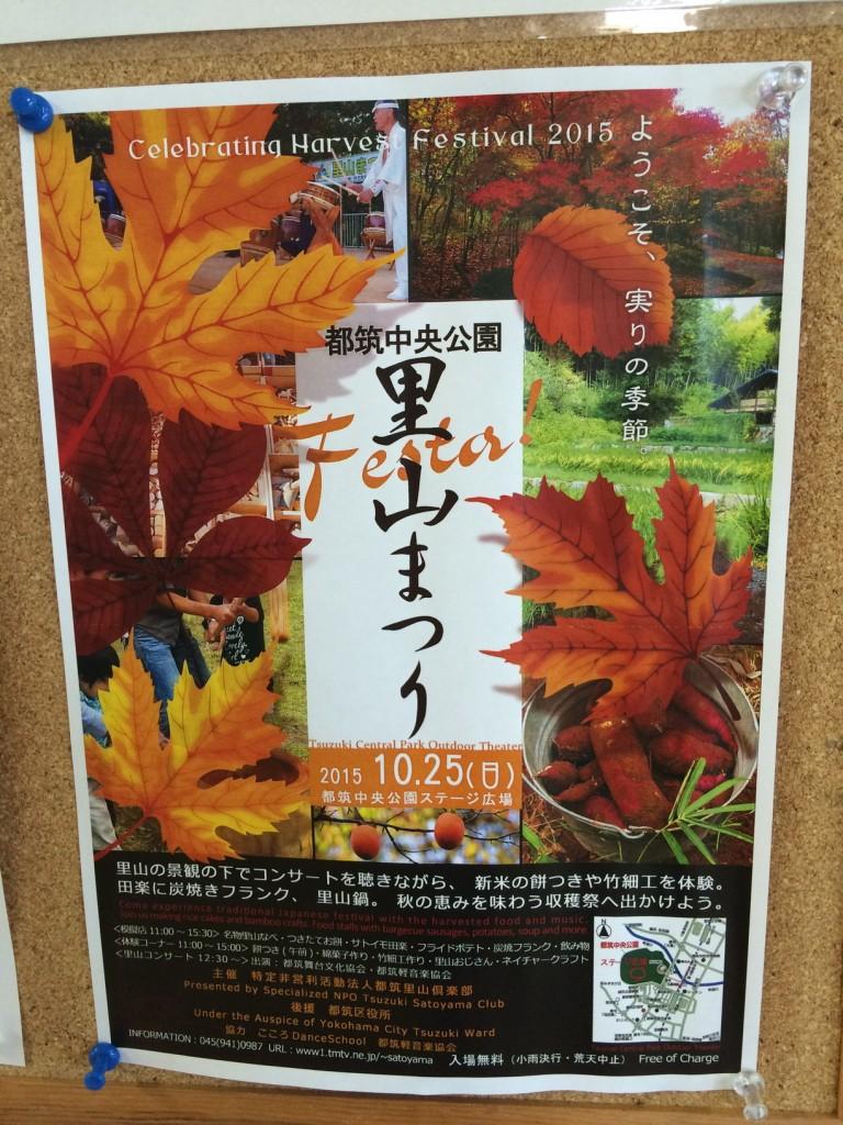 037_satoyama2s