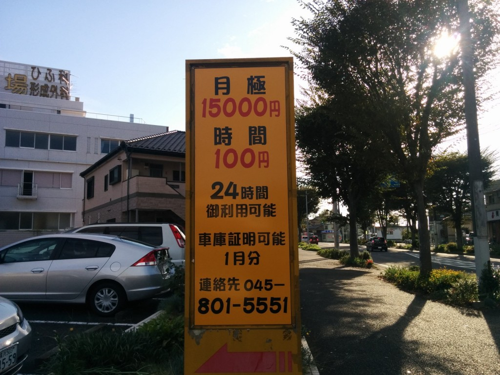 038_chuushajou2s