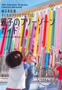 04_親子のフリーゾーン1