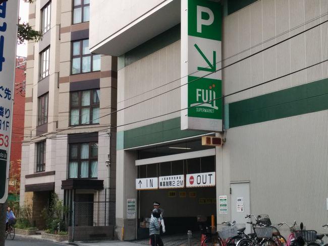 005_fujiparking
