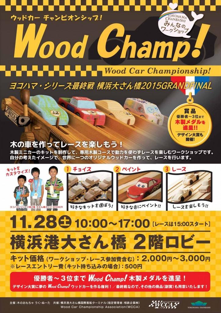 151128_WoodChamp