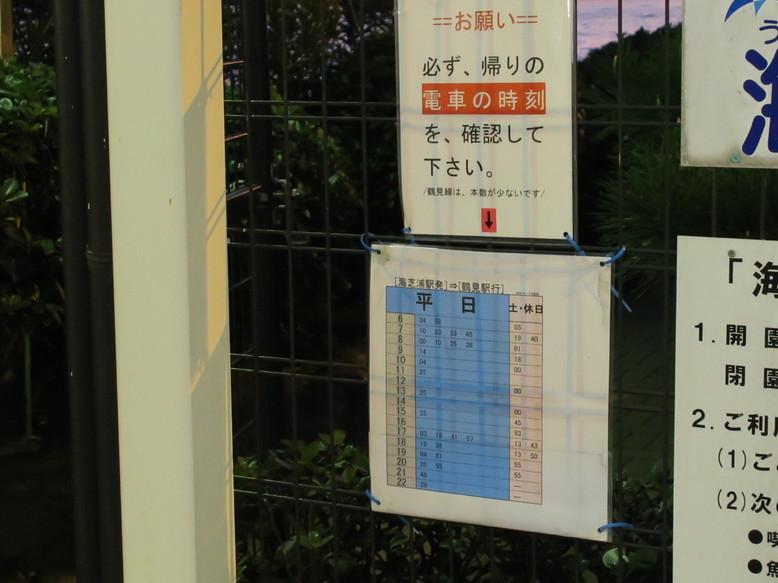 009_umishibakoens