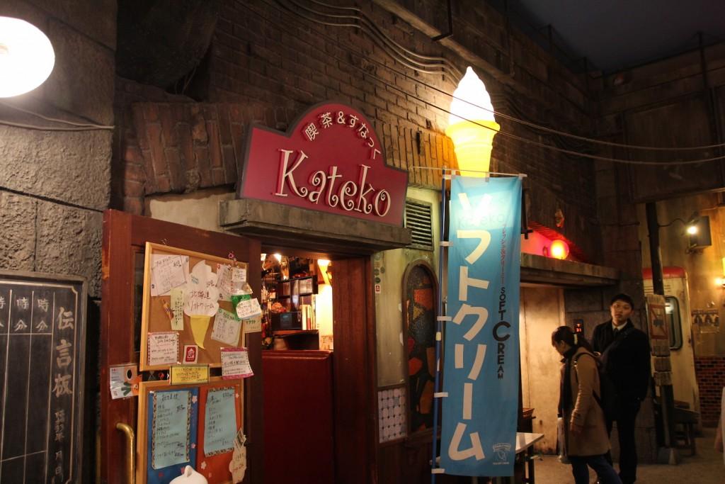 011_kateko