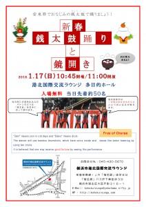 1月_新春銭太鼓踊り2016最終版)