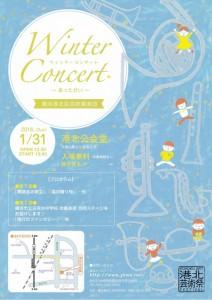 20160131区民吹奏楽団ウインターコンサート