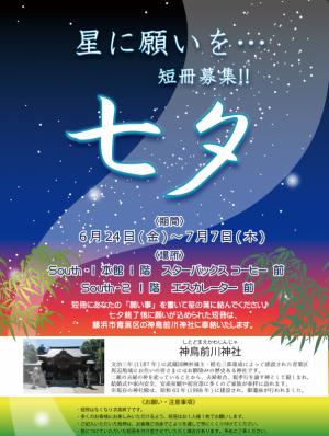 002_tanabata