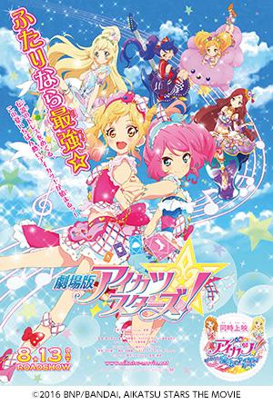 aikatsu-movie_poster01