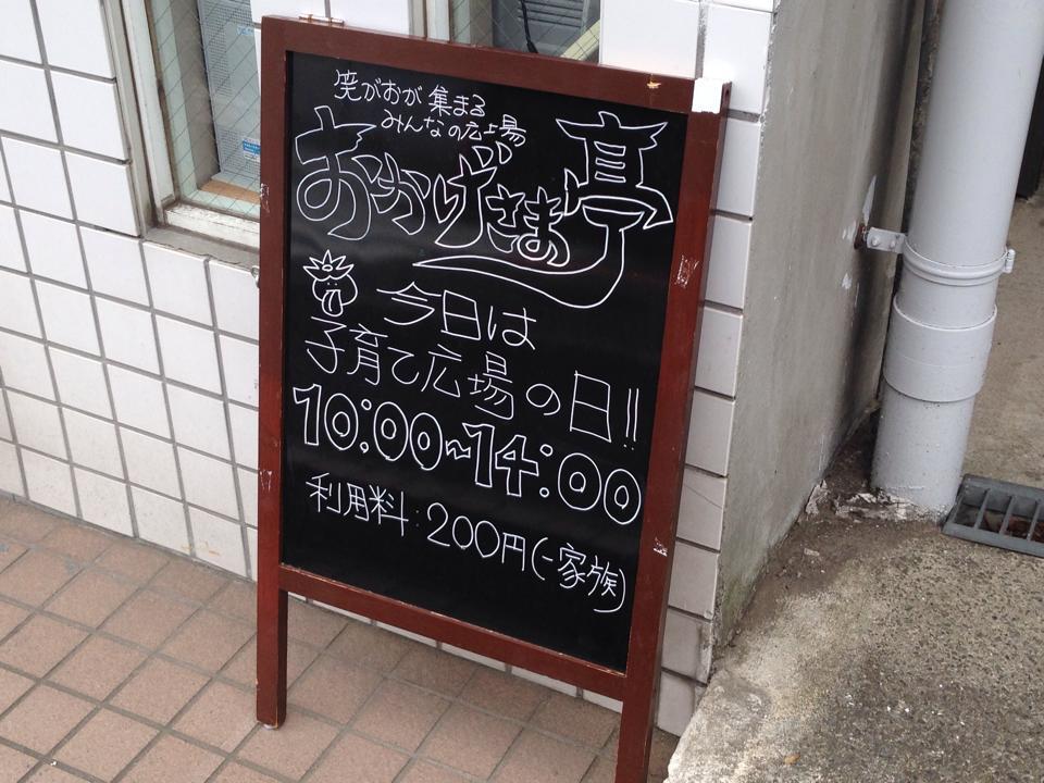 okagesamatei006