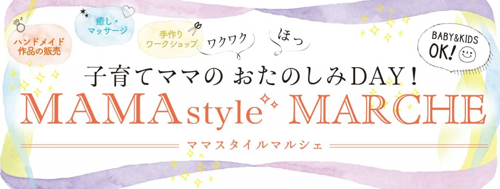 mamastylemarche001