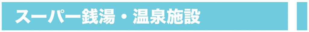 横浜お出かけ スーパー銭湯 温泉施設