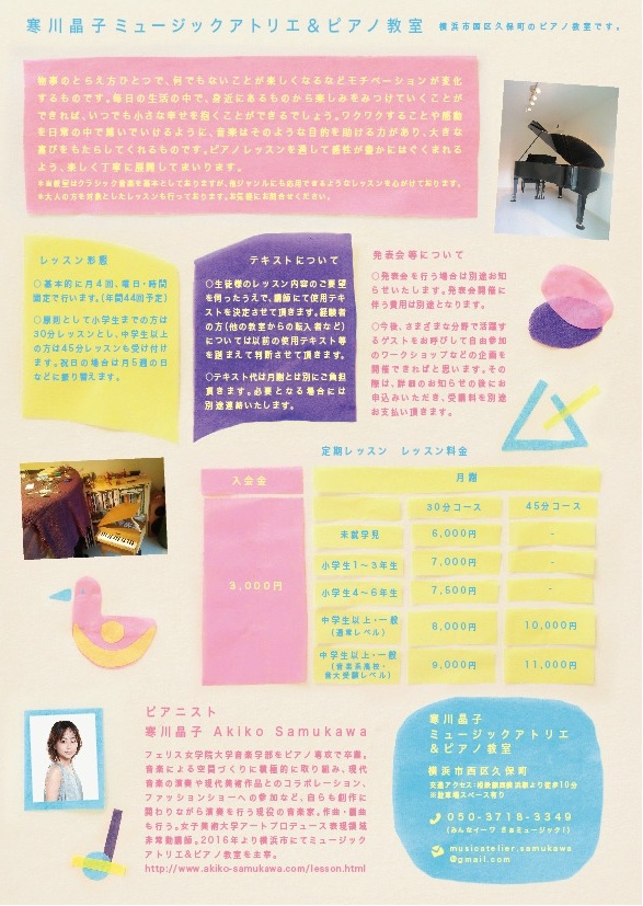 samukawa_poster2