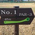 県立相模三川公園:ゴルフ好きなパパママ必見!ミニサイズながら親子でゴルフの本格プレーが楽しめる公園です。(海老名市)