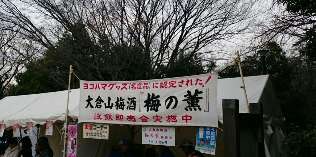okurayama010