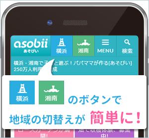 asobii