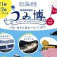 親子体験:夏休みの横浜港で巨大な船や海について楽しく学べるイベント「海洋都市横浜うみ博2018」開催![7月21日・22日、大さん橋]