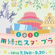 夏休み生田緑地スタンプラリー2018開催中。8月19日にはサマーミュージアムも。アートやプラネタリウムをめぐって遊ぼう。[川崎市多摩区]