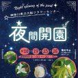 大船フラワーセンターが「夜間開園」!夜しか見られない植物の姿を見に行こう!涼しい楽しい夜の思い出、4日間の限定開催。[鎌倉市大船:8月18、19、25、26日]