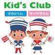 横浜タカシマヤ(高島屋):『キッズクラブ』はマタニティーの方と12歳までのお子さんがいる家族をサポート。ベビーマッサージやリトミック、知育教室などを体験![年会費無料]