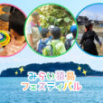 無人島を貸切り、一日遊べる!横浜駅から1時間、自然体験・音楽体験に忍者体験も。みらい猿島フェスティバル。あそびい特別枠ただいま募集中![冬休み 1/4(金)]