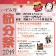 いずみ野節分祭2019。プレゼントいっぱい!みんなで豆まき!スクイーズ作りも。小さなお子さんと楽しめる節分イベント、駅前広場で開催です [2月3日(日)開催]