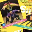0歳からOK、膝上無料も。パントマイムを体験しよう!テレビ出演でもおなじみのパントマイムが横浜に。子供たちと一緒に体験するコーナーも[5月25日(土):鶴見駅前サルビアホール]